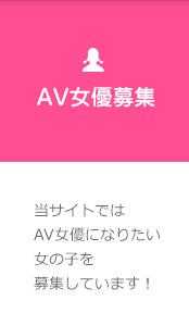 AV女優募集 - 当サイトではAV女優になりたい女の子を募集しています! -